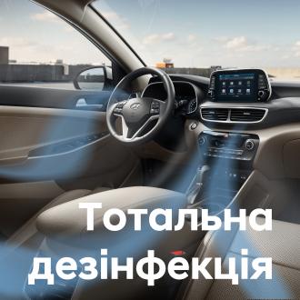 Спецпропозиції Автомир | Дар-Авто - фото 27