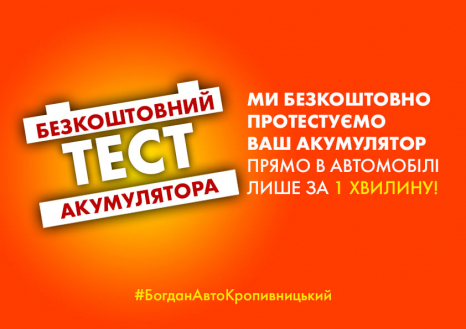 Спецпропозиції Богдан-Авто Кіровоград | Дар-Авто - фото 7