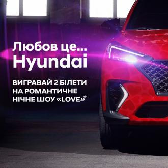 Спецпредложения на автомобили Hyundai | Дар-Авто - фото 14