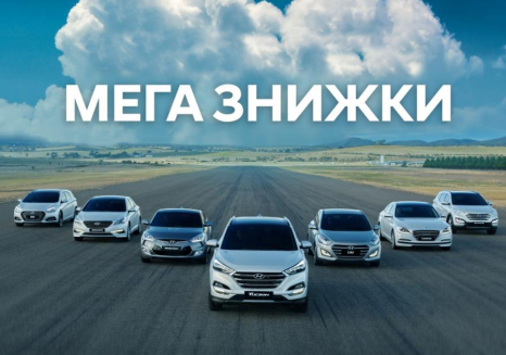 Спецпредложения на автомобили Hyundai | Дар-Авто - фото 12