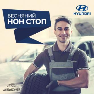 Спецпредложения на автомобили Hyundai | Дар-Авто - фото 24