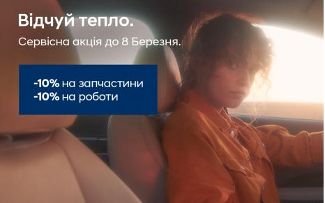 Акційні пропозиції Едем Авто | Дар-Авто - фото 7