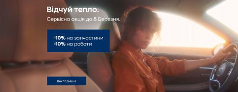 Спецпропозиції Hyundai у Харкові від Фрунзе-Авто | Дар-Авто - фото 10