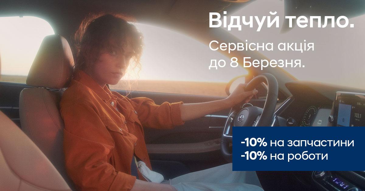 Спецпропозиції Арія Моторс | Дар-Авто - фото 8