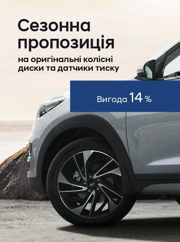 Спецпропозиції Арія Моторс | Дар-Авто - фото 6
