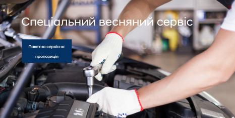 Спецпропозиції Автомир | Дар-Авто - фото 32