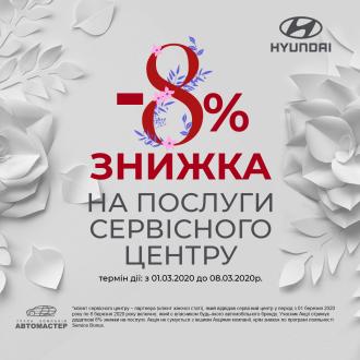 Спецпредложения на автомобили Hyundai | Дар-Авто - фото 25