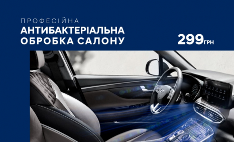 Спецпредложения на автомобили Hyundai | Дар-Авто - фото 7