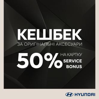Спецпредложения на автомобили Hyundai | Дар-Авто - фото 19