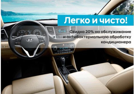 Спецпропозиції Hyundai у Харкові від Фрунзе-Авто | Дар-Авто - фото 14
