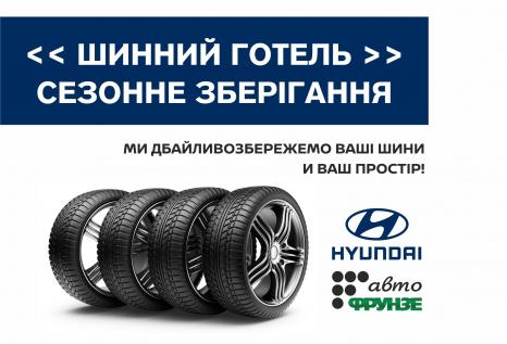 Спецпропозиції Hyundai у Харкові від Фрунзе-Авто | Дар-Авто - фото 11
