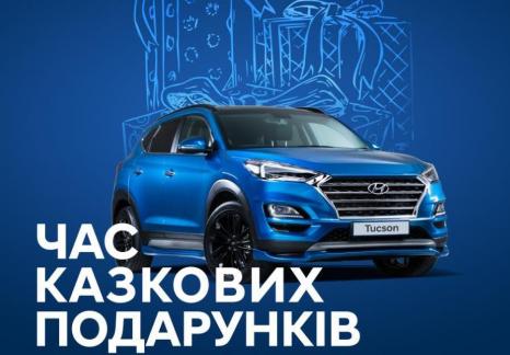 Спецпредложения на автомобили Hyundai | Дар-Авто - фото 15