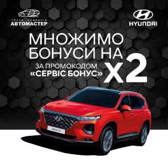 Спецпредложения на автомобили Hyundai | Дар-Авто - фото 28