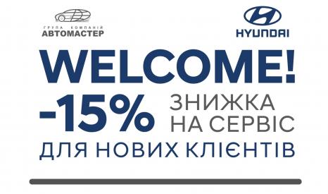 Спецпредложения на автомобили Hyundai | Дар-Авто - фото 26
