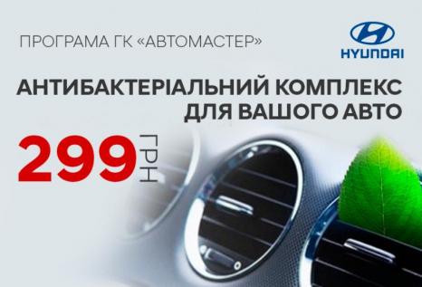 Спецпредложения на автомобили Hyundai | Дар-Авто - фото 23